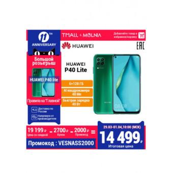 Смартфон HUAWEI P40 lite 6/128 по суперцене