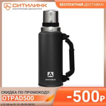 Термос АРКТИКА 106-1250Р по классной цене