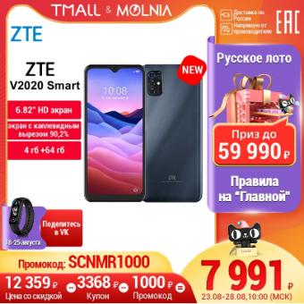 Смартфон ZTE Blade V2020 Smart 4/64GB по лучшей цене