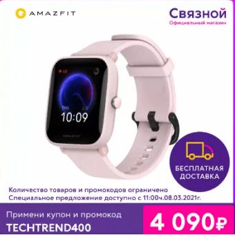 Умные часы Amazfit Bip U PRO по классной цене