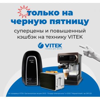 Низкие цены на технику Vitek в Goods + повышенный кешбэк