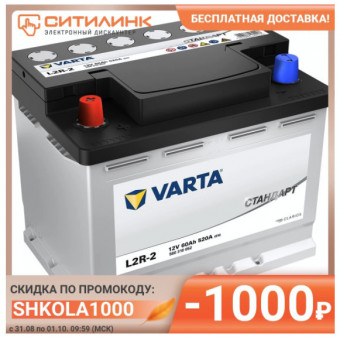 Аккумулятор автомобильный VARTA Стандарт L2R-2 по интересному ценнику