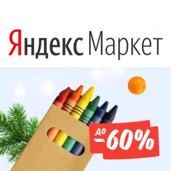 Скидки до 60% на товары для хобби и творчества в Яндекс.Маркете