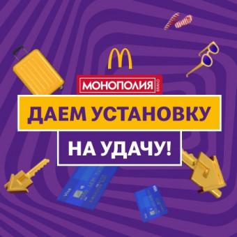 McDonald's - старт игры «Монополия» с огромным количеством призов
