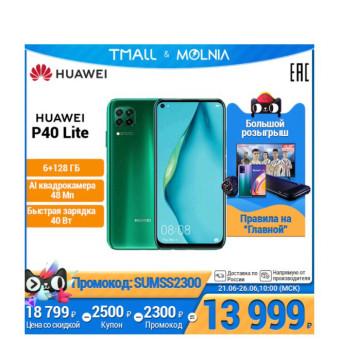 Популярный смартфон HUAWEI P40 lite 6+128ГБ по самой классной цене