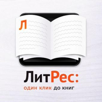 ЛитРес - получаем 6 книг бесплатно по промокодам