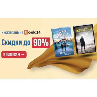 Book24 - распродажа со скидками до 90%