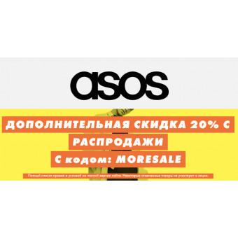 В Asos промокод на доп. скидку 20%