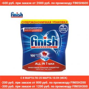 Таблетки для посудомоечной машины FINISH All in1 Max 100 шт 2 упаковки по классной цене