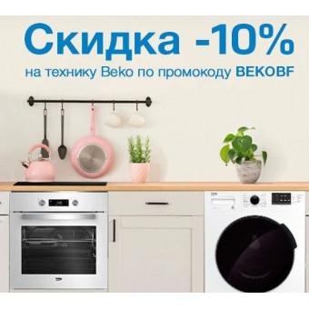 Скидка 10% по промокоду на технику Beko в Ситилинк