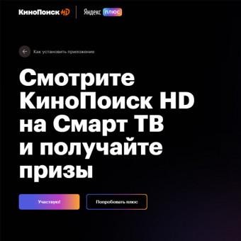 Получаем в КиноПоиск HD до 1500 баллов Плюс за просмотры на Smart TV