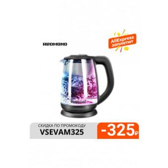 Электрический чайник REDMOND SkyKettle RK-G214S по хорошей цене