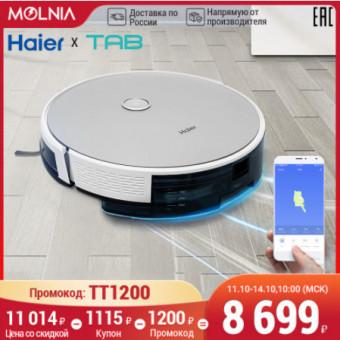 Хороший ценник на робот-пылесос Haier HB-QT51S