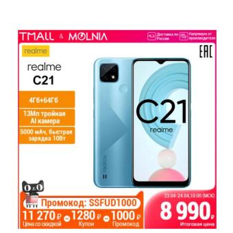 Смартфон Realme C21 4/64 ГБ по выгодной цене