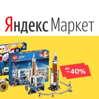 Скидки до 50% на товары LEGO в Яндекс.Маркете