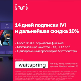 Получаем 14 дней подписки в онлайн-кинотеатре IVI по промокоду