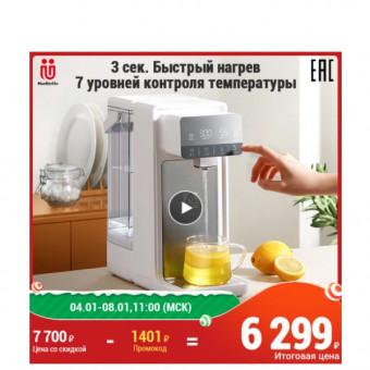 Настольный водоочиститель с функцией нагрева Muellerlife MMWAE на AliExpress Tmall по скидке
