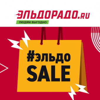 ЭльдоSale - большая распродажа с суперценами