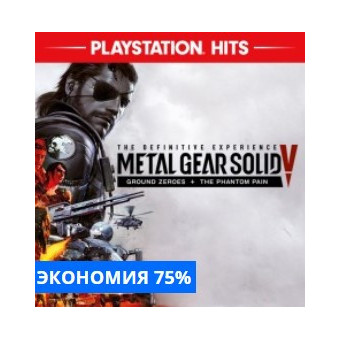 Metal Gear Solid V: The Definitive Experience со скидкой на PS4