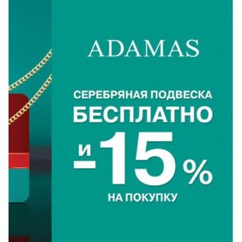 Серебряная подвеска от ADAMAS бесплатно по промокоду