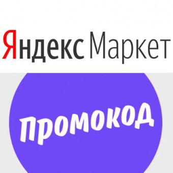 Каталоги и промокоды от Яндекс.Маркета на скидку до 30%