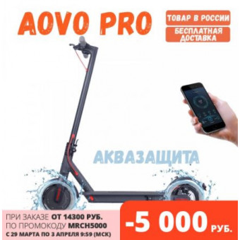 Электросамокат Aovo M365 Pro по крутой цене