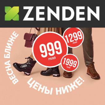 В Zenden распродажа различной обуви
