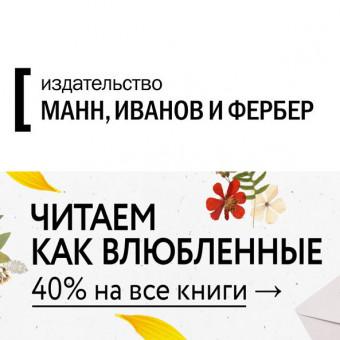 Издательство МИФ - скидки до 40% + доп. 10% по промокоду