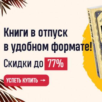 Book24 - скидки до 77% по промокоду на книги