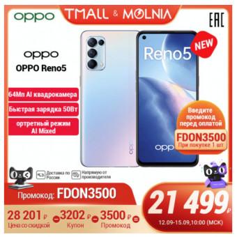 Смартфон OPPO Reno 5 8/128 по приятной цене