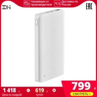 Внешний аккумулятор ZMI 810 10000 мА/ч по крутой цене