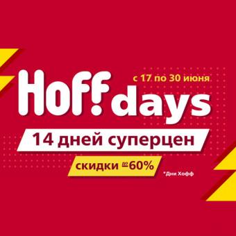 Hoff - 2 недели суперцен со скидками до 60%