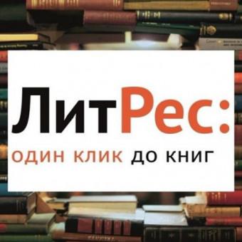 Бесплатные книги в ЛитРес
