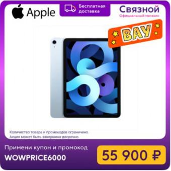 Планшет Apple iPad Air 256Gb Wi-Fi 2020 по классной цене