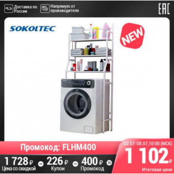Стеллаж для ванной Sokoltec HW47885WH по крутой цене