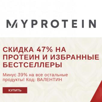 В MyProtein скидка 47% на протеин + скидка 40% по промокоду