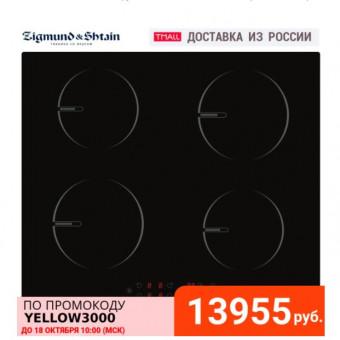 Индукционная варочная поверхность Zigmund & Shtain CIS 029.60 BX по выгодной цене