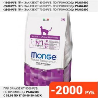 Корм для взрослых кошек всех пород, курица 10 кг Monge по лучшей цене