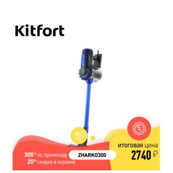 Подборка вертикальных пылесосов Kitfort по низким ценам