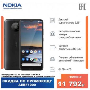 Cмартфон Nokia 5.3 4+64 Гб