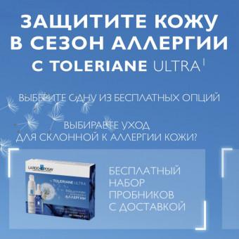 La Roche-Posay - получаем набор пробников для склонной к аллергии кожи