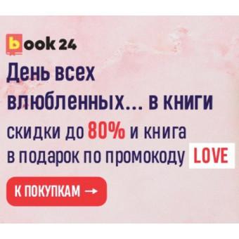 Book24 - скидки до 80% + книга на халяву