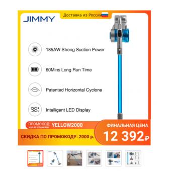 Пылесос вертикальный Jimmy JV85 Cordless Vacuum Cleaner+charger ZD24W300060EU