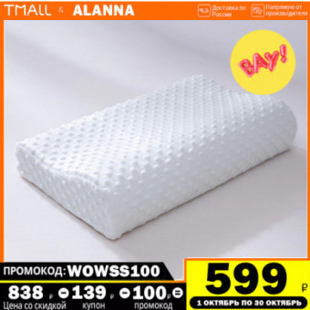 Ортопедическая подушка Аланна JYZ01 по достойной цене