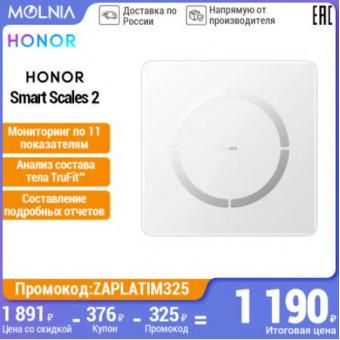 Умные весы HONOR Smart Scale 2 по классной цене