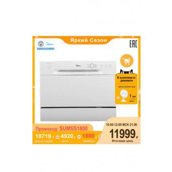 Посудомоечная машина Midea MCFD-0606 по демократичной цене