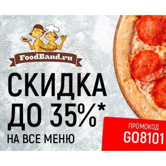 Скидка до 35% по промокоду на всё меню в FoodBand