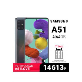 Смартфон Samsung Galaxy A51 4+64GB по классной цене