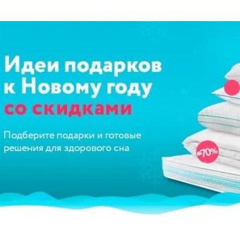 Распродажа со скидками до 70% в интернет-магазине Askona