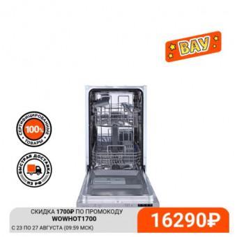 Скидка на встраиваемую посудомоечную машину Zigmund & Shtain DW 239.4505 X